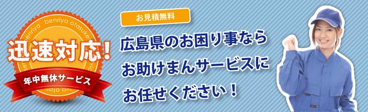広島県のお困り事なら便利屋の広島お助けまんサービスにお任せください!